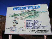 二ッ箭山(福島県いわき市)に登ってきた!