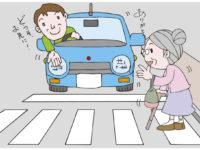 皆の力で交通事故を減らそう!秋の全国交通安全運動2020始まる
