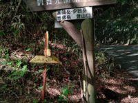 前日光薬師岳~夕日岳~地蔵岳山行、歩いてみたらこんな山!