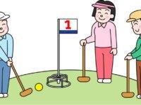 グランドゴルフのルール
